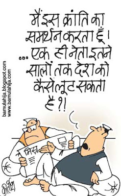 corruption cartoon, corruption in india, indian political cartoon, egypt cartoon, international cartoon