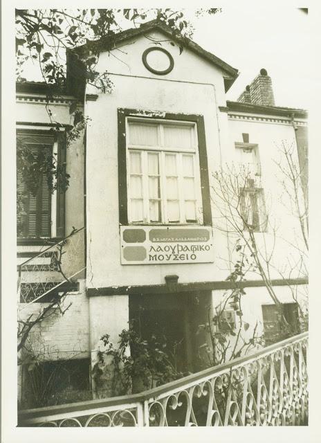 Το λαογραφικό μουσείο της Έδεσσας το 1960