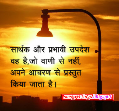 god quotes in hindi sms inspiring spiritual sms with pic
