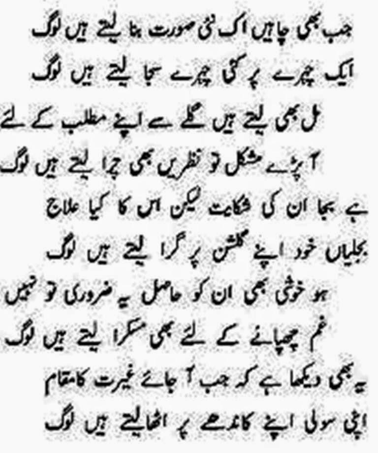 Sad Ghazals Best Sad Ghazals Best Sad Urdu