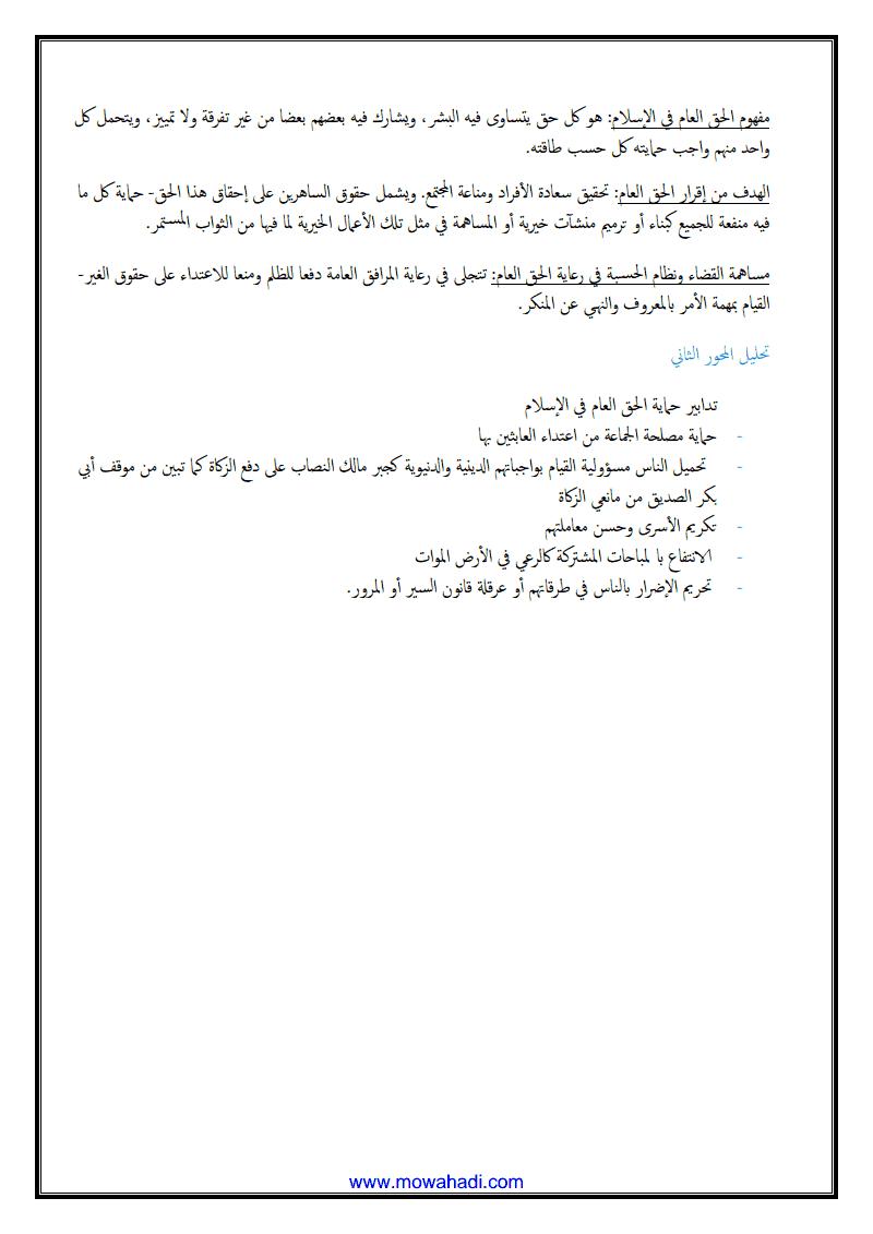 رعاية الاسلام للحق العام 1