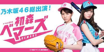 [Resim: hatsumori-bemars.jpg]
