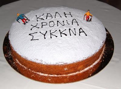 Η κοπή της πρωτοχρονιάτικης πίτας του Συνδέσμου Κριτών