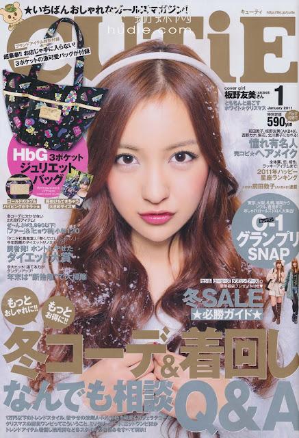 cutie january 2011 itano tomomi japanese magazine scans