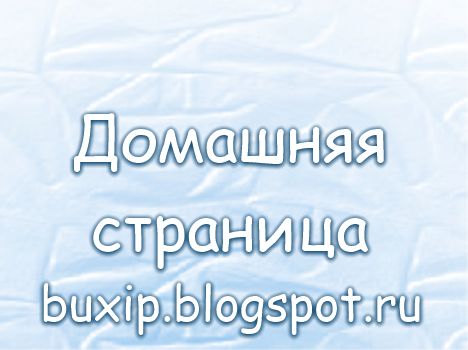 Home buxip.blogspot.ru