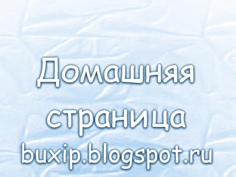 Home buxip.blogspot.ru