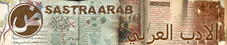 Sastra Arab
