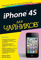 книга «iPhone 4S для чайников»