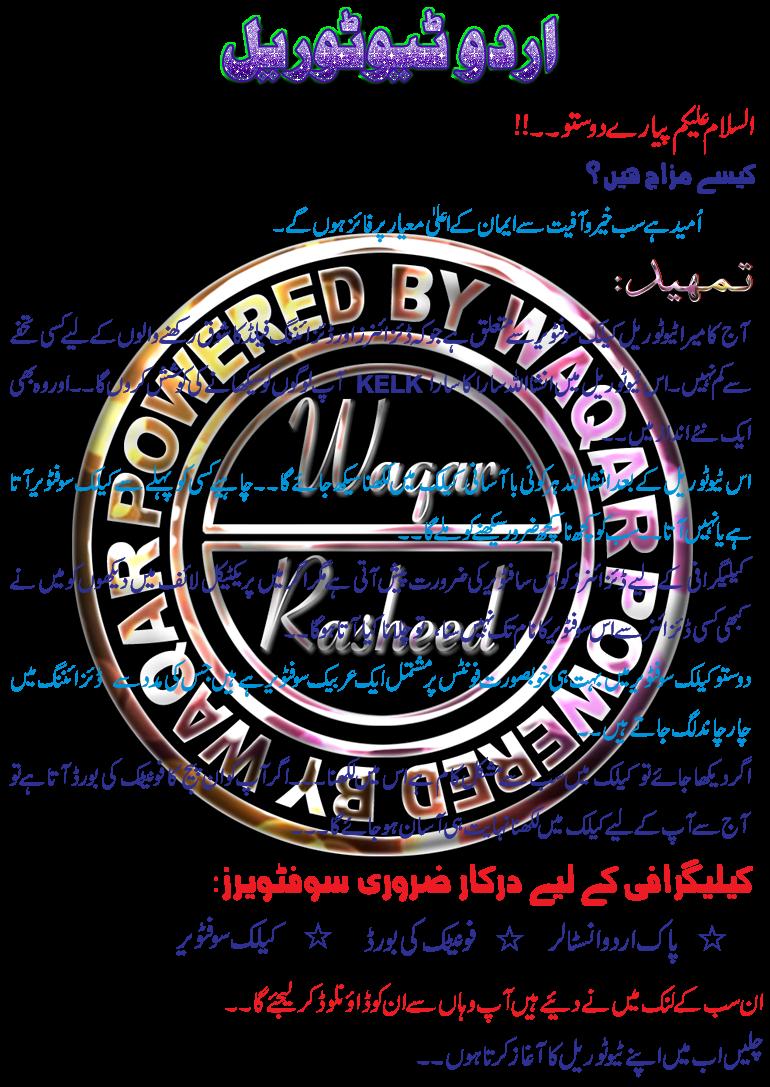 Complete kelk urdu calligraphy art software in urdu hindi tutorial complete kelk urdu calligraphy art software in urdu hindi tutorial baditri Image collections