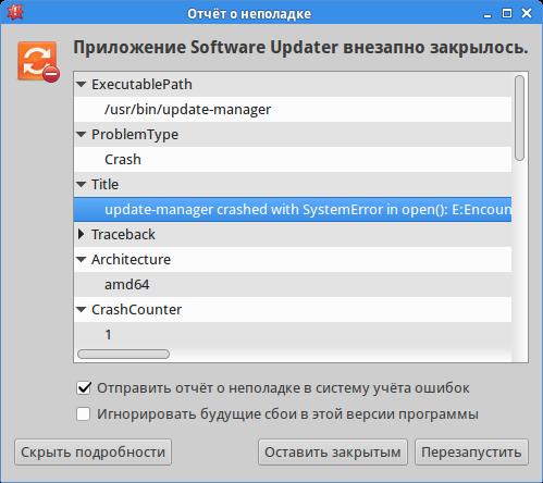 Приложение Software Updater на Ubuntu внезапно закрылось из-за ошибки