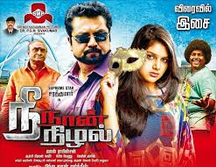 Nee Naan Nizhal 2014 Tamil Movie Watch Online