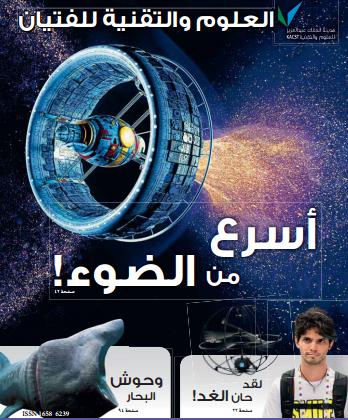 العلوم والتقنية للفتيان: أسرع من الضوء pdf