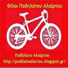 http://podilatoaliartou.blogspot.gr/