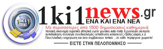 ΕΝΑ ΚΙ ΕΝΑ news Πελοπόννησος