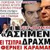 """Αποκάλυψη!!! Η """"ασημένια δραχμή"""" ρίχνει Τσίπρα και φέρνει Καραμανλή!!!!"""