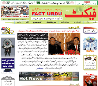 Fact Monthly Urdu Magazine