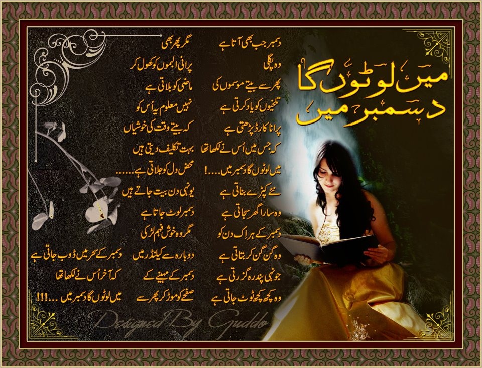 ... Urdu Channels including poetry, news, cards, sports, tips, health etc