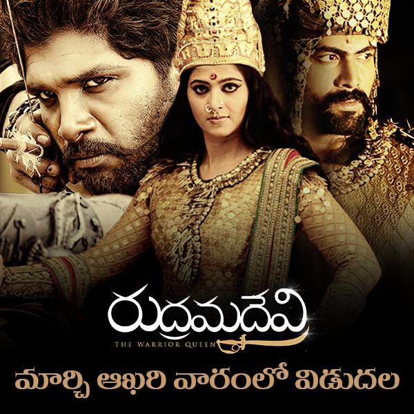 Anushka's Rudhramadevi Telugu Movie Theatrical Trailer Release on this Maha ShivaRaatri