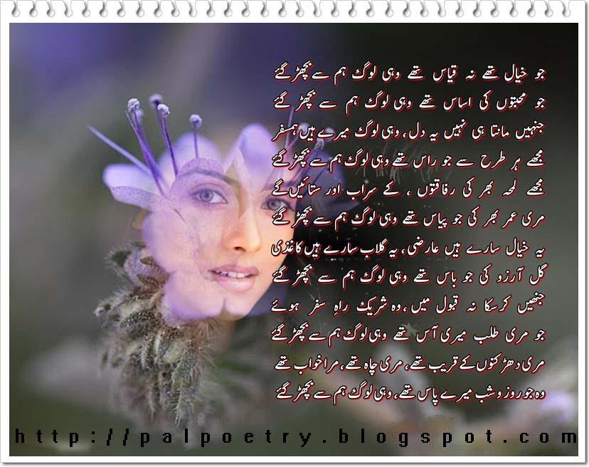 PalPoetry: Urdu Poetry