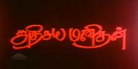 Watch Adhisaya Manithan (1990) Tamil Movie Online