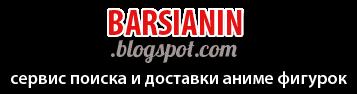 barsianin Аниме Фигурки Поиск и Доставка