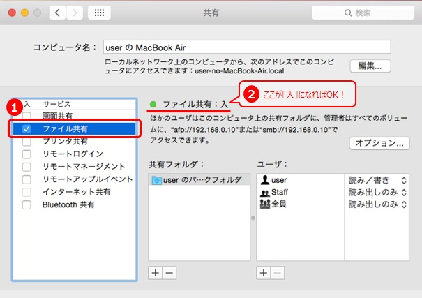 Mac OS X(Yosemite)「ファイル共有:入」