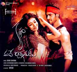 Krishnam Vande Jagadgurum Movie Songs