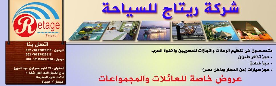 رحلات مصر للسياحة - شركة ريتاج