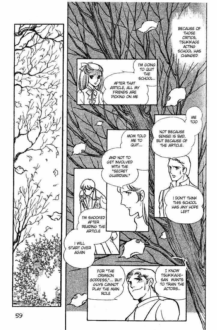 Glass Mask 012 page 18