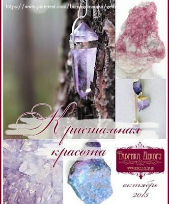 http://fdecor.blogspot.ru/2015/10/blog-post.html
