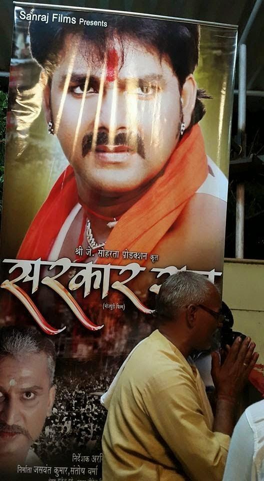 Sarkar Raj  Wikipedia