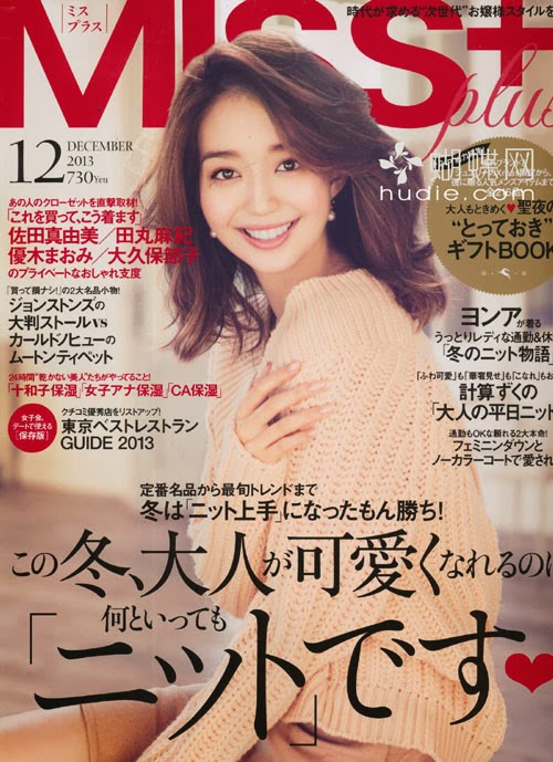 Miss December 2013 japanese magazine scans
