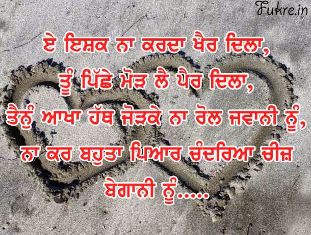 A Isque Na | Punjabi Love Quotes Wallpaper | - Fukre.in | Best ...