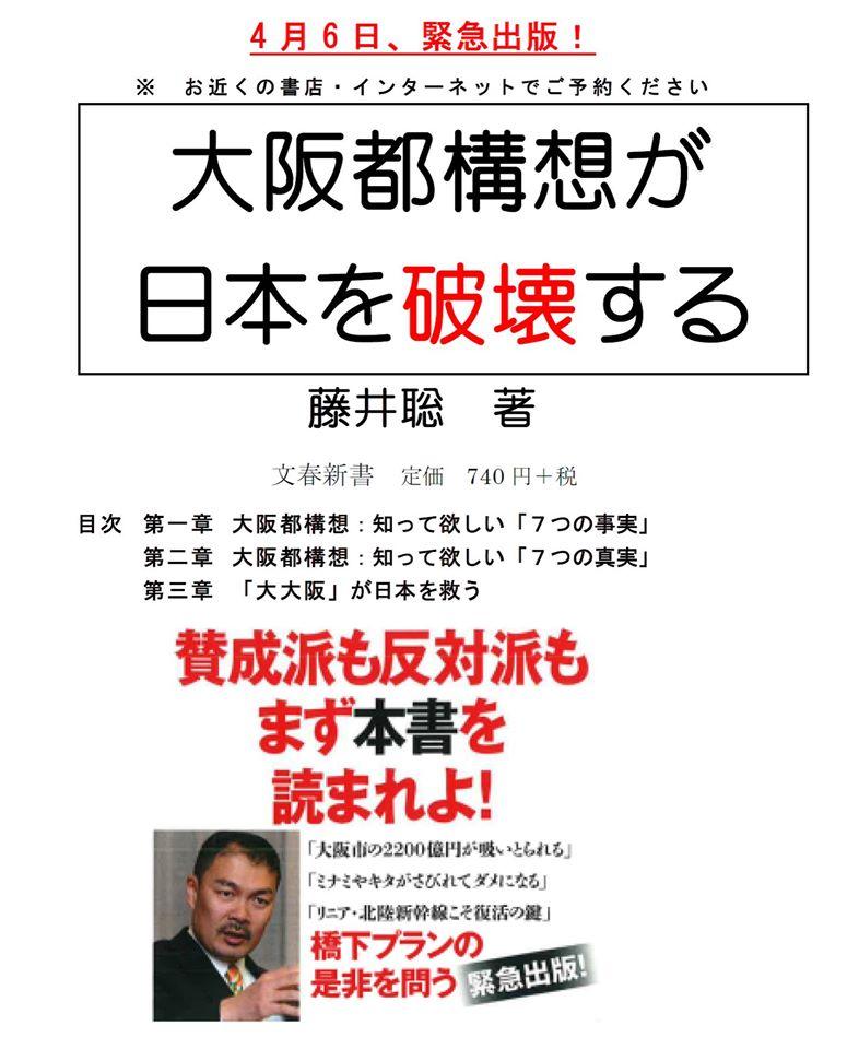 大阪都構想が日本を破壊する 文春新書