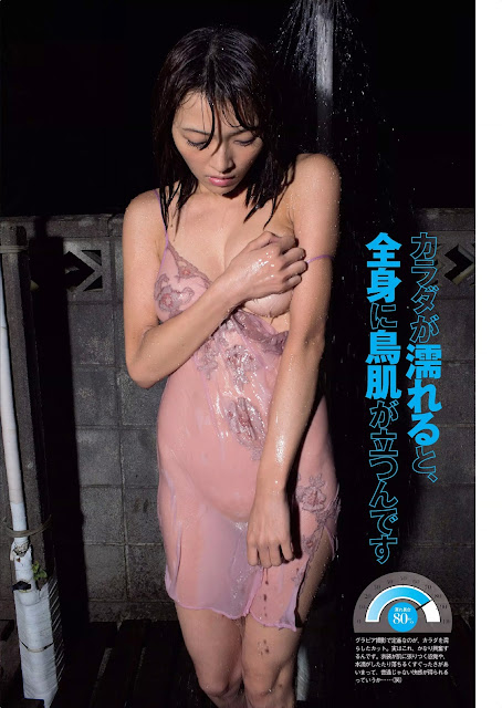 Ito Shihono 伊藤しほ乃 Weekly Playboy No 36 2015 Pics 4