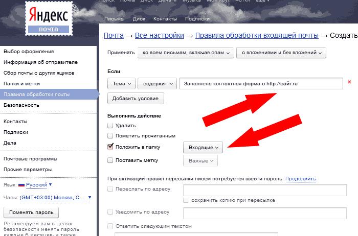Создать правило в Яндекс.Почте, чтобы письма не уходили в СПАМ