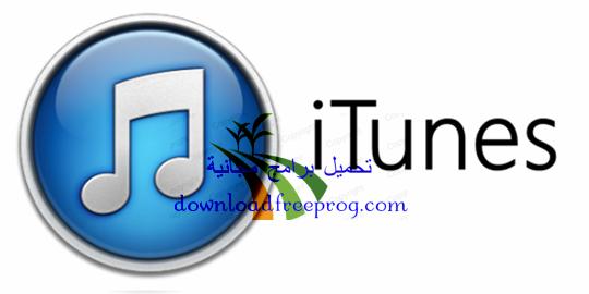 تحميل برنامج iTunes 12.0.1.26 مجانا