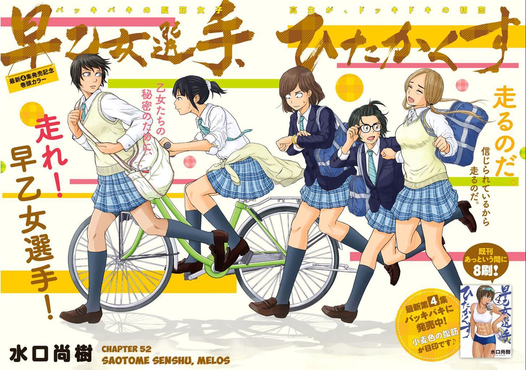 Saotome girl, Hitakakusu ตอนที่ 52 TH แปลไทย