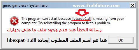 شرح كيفية حل مشكلة عدم وجود ملفات DLL علي جهاز الكمبيوتر بالصور