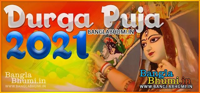 Durga Puja 2021 Wallpapers & Photos Free Download - Subho Durga Puja 2021