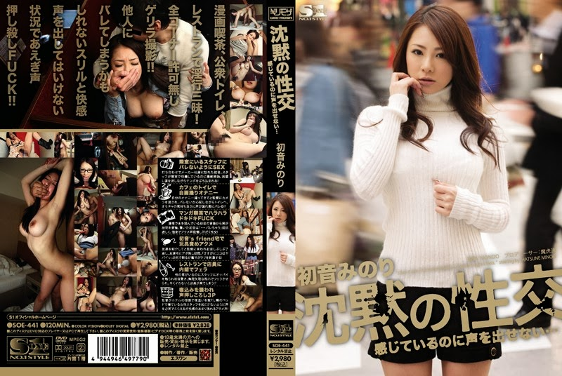 soe441pl SOE 441 Hatsune Minor Not Afford To Feel That The Voice   DVD