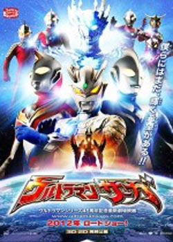 Ultraman Saga (2012)
