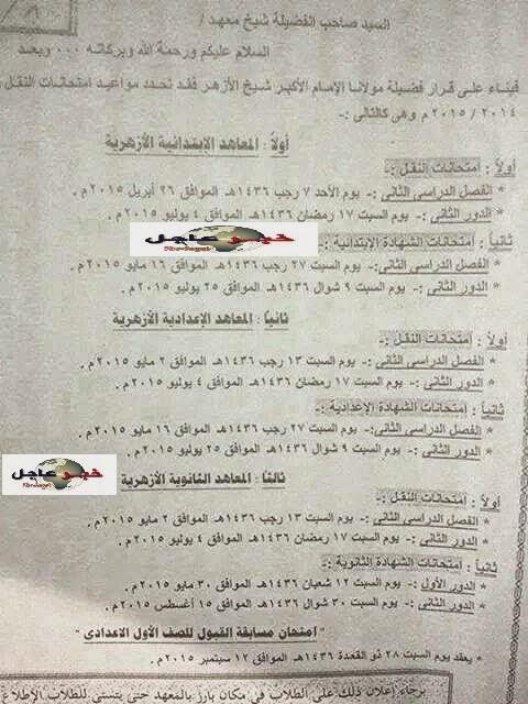 جدول مواعيد امتحانات النقل والشهادات للفصل الدراسى الثانى بالمعاهد الازهرية 2015