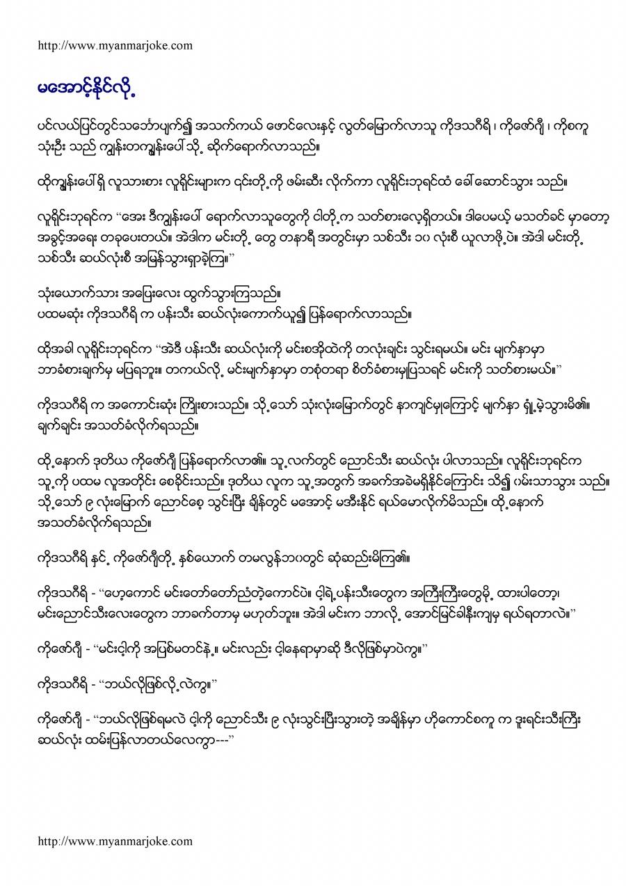 uncontrollable, myanmar joke