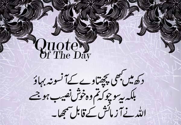 Top 10 Quotes In Urdu Islamic Quotes In Urdu