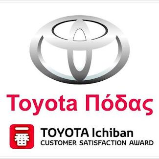 Toyota Πόδας
