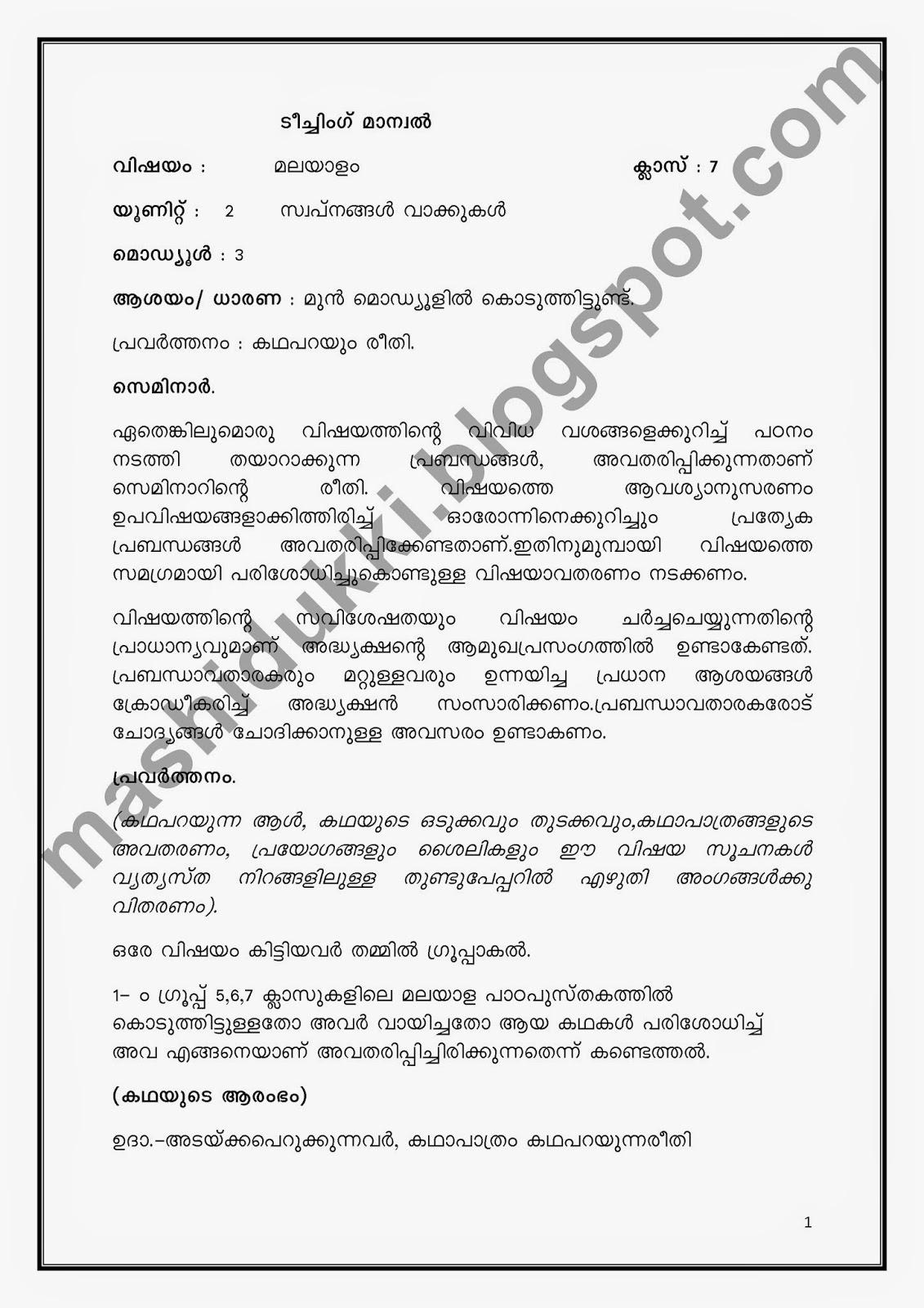 malayalam mash teaching manual seminar unit 2 up std 7 rh mashidukki blogspot com