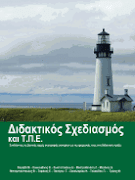 ΕΝΑ ΧΡΗΣΙΜΟ ΒΙΒΛΙΟ ΓΙΑ ΔΑΣΚΑΛΟΥΣ