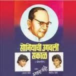 soniyachi ugavali sakal album from jay bhim duniya