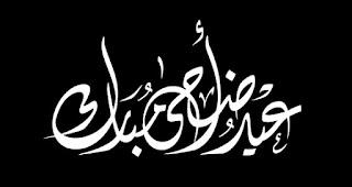 تصميم-عيد-اضحى-مبارك